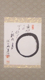 Sawaki Kodo - ZenArtExperience.com